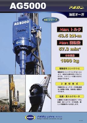 AG5000